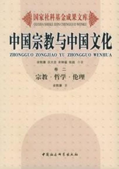 中国宗教与中国文化(卷二)