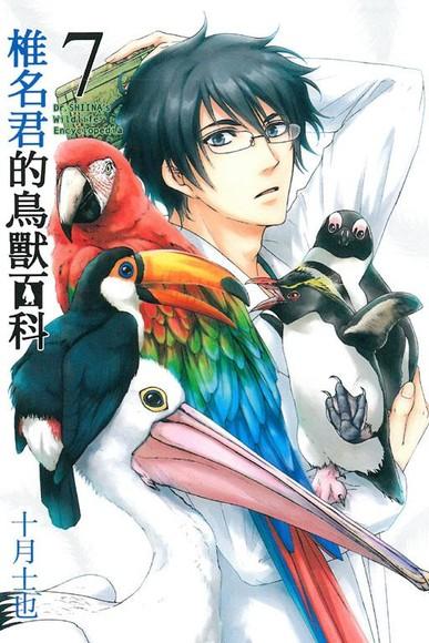 椎名君的鳥獸百科 7