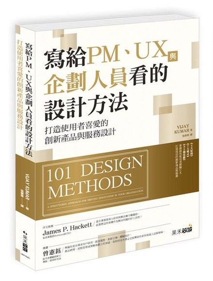 寫給PM、UX與企劃人員看的設計方法:打造使用者喜愛的創新產品與服務設計