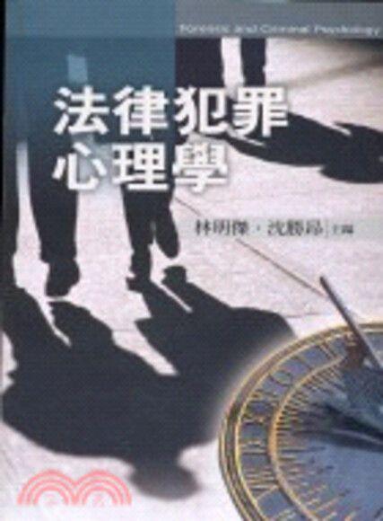 法律犯罪心理學