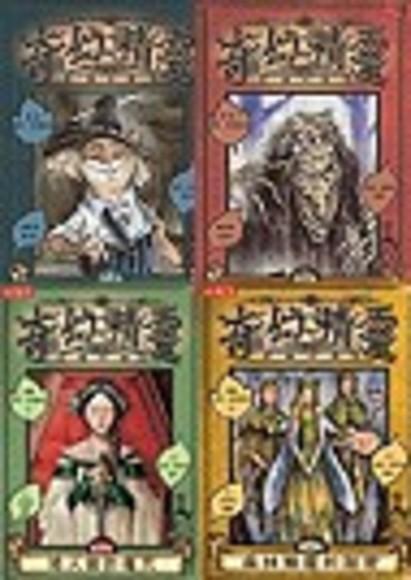 奇幻精靈事件簿四書(1+2+3+4)