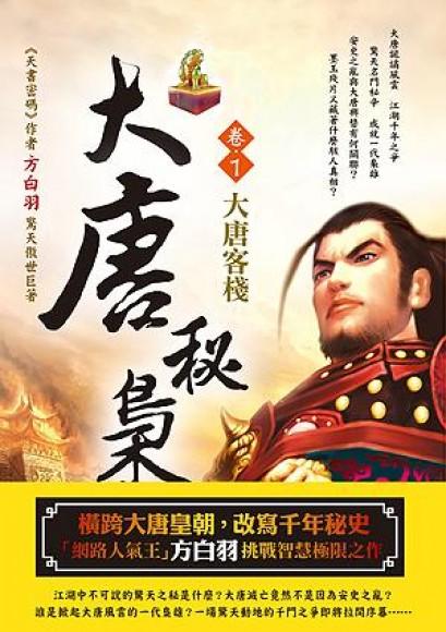 大唐秘梟(卷1)大唐客棧