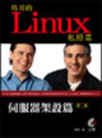 鳥哥的 Linux 伺服器架設篇, 2/e