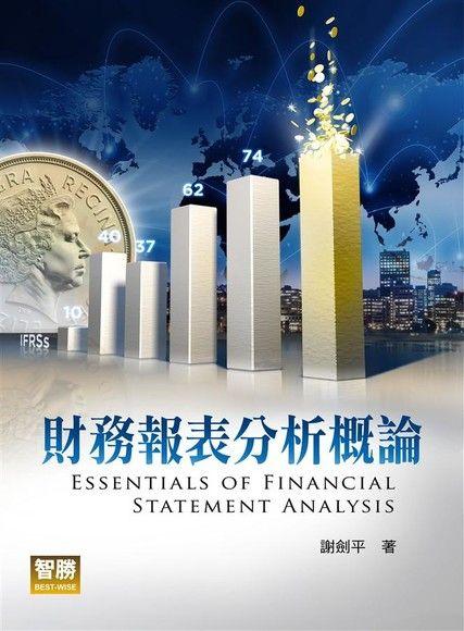財務報表分析概論