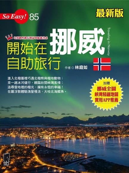 開始在挪威自助旅行(最新版)