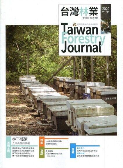 台灣林業46卷2期(2020.04)林下經濟 人與山林的橋梁