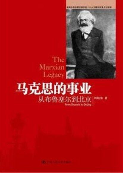 馬克思的事業:從布魯塞爾到北京