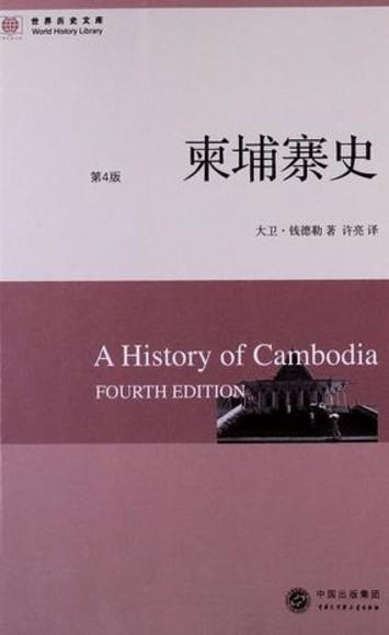 柬埔寨史(第4版)