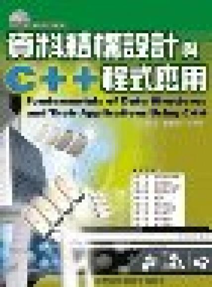 資料結構設計與C++程式應用