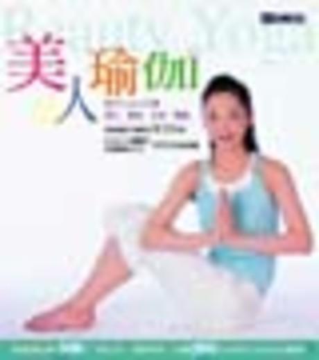 美人瑜伽Beauty Yoga