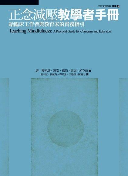 正念減壓教學者手冊:給臨床工作者與教育家的實務指引
