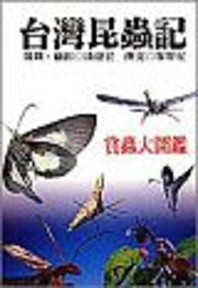 台灣昆蟲記