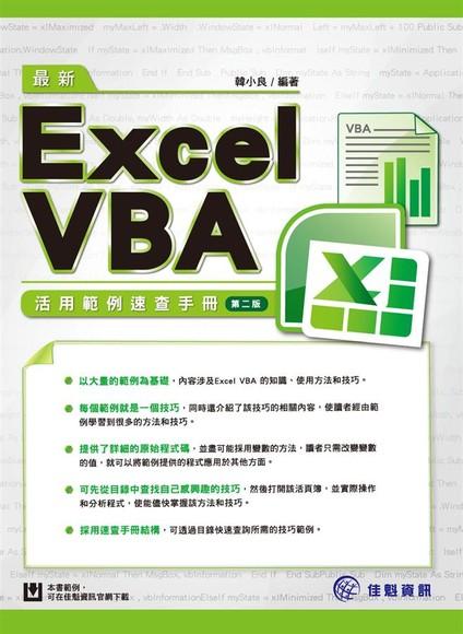 最新Excel VBA活用範例速查手冊(第二版)