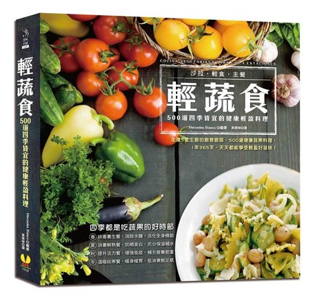 輕蔬食:500道四季皆宜的健康輕盈料理(精裝)