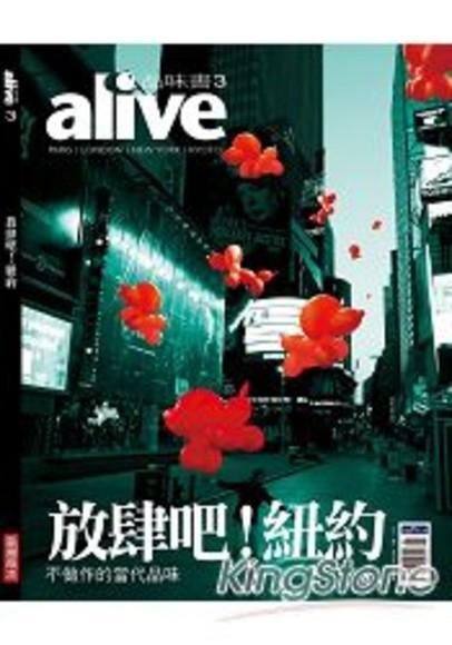 alive品味書:放肆吧!紐約 特刊