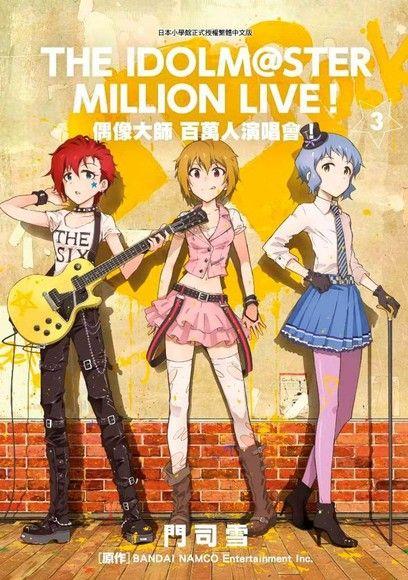 偶像大師 百萬人演唱會! 3