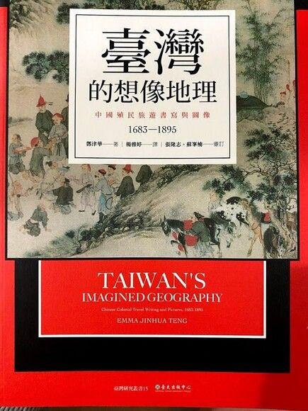 臺灣的想像地理