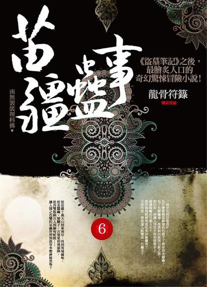 苗疆蠱事(6)龍骨符籙