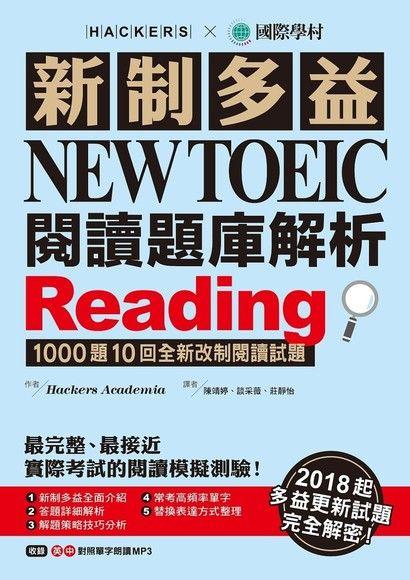 新制多益 NEW TOEIC 閱讀題庫解析