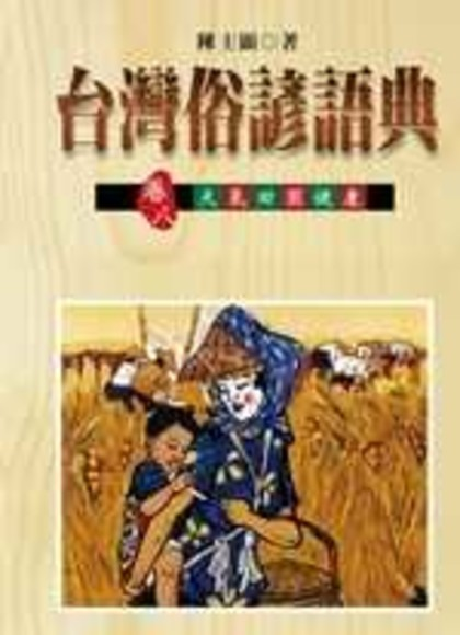 台灣俗諺語典(卷八)天氣田園健康(精裝)