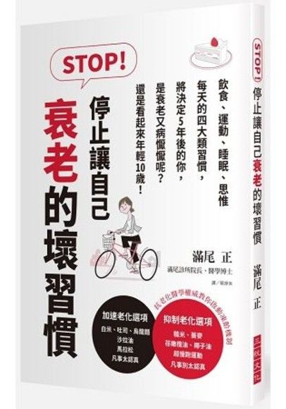 STOP!停止讓自己衰老的壞習慣