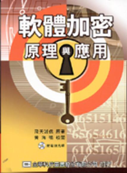 軟體加密原理與應用(附範例光碟片)