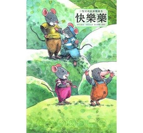 三隻兄弟鼠溫馨繪本