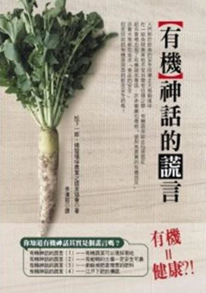 有機神話的謊言-有機蔬菜可能的危險(平裝)