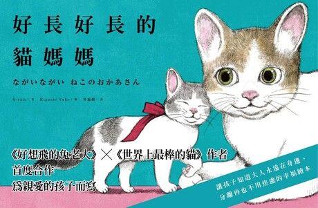 好長好長的貓媽媽:《好想飛的兔老大》×《世界上最棒的貓》作者首度為親愛的你而寫