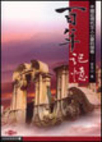 百年記憶《中國近現代文人心靈的探尋》世紀映像叢書1(平裝)