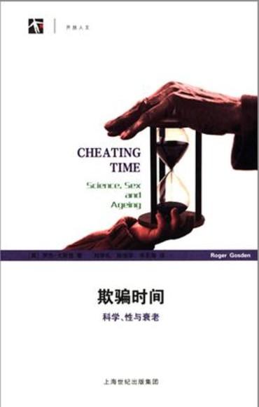 欺騙時間:科學、性與衰老