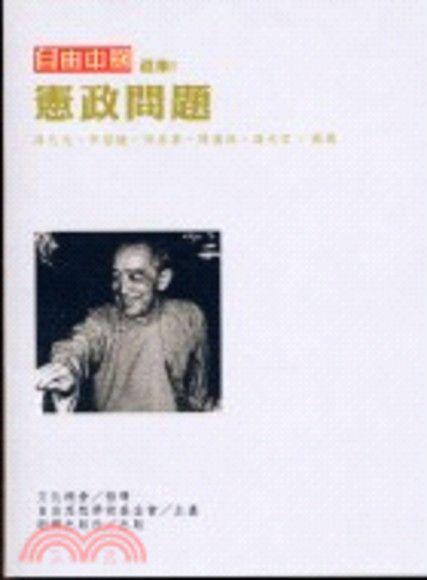 憲政問題-自由中國選集3