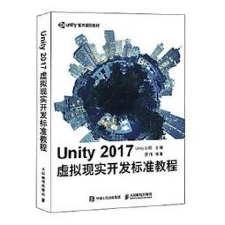 Unity 2017虛擬現實開發標準教程