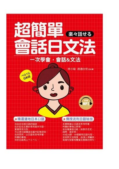 超簡單會話日文法: 一次學會, 會話&文法 (附MP3)