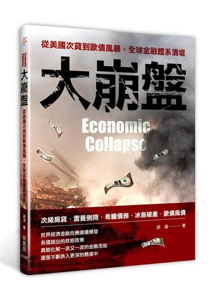大崩盤: 從美國次貸到歐債風暴,全球金融體系潰堤