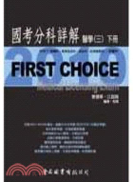 First Choice國考分科詳解:醫學(三)下冊
