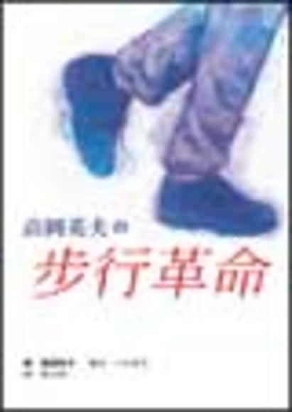 高岡英夫□步行革命
