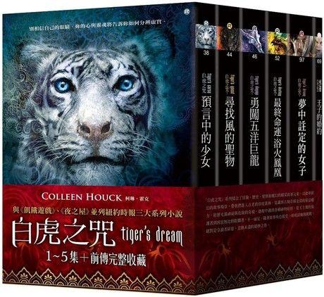 白虎之咒套書
