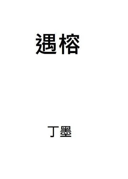 遇榕〈短文〉