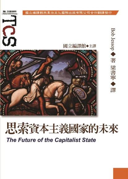 思索資本主義國家的未來