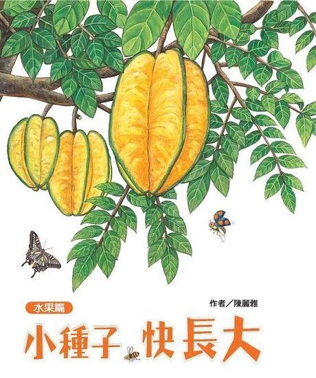 小種子,快長大:水果篇