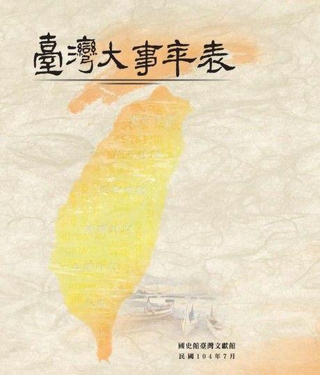 臺灣大事年表