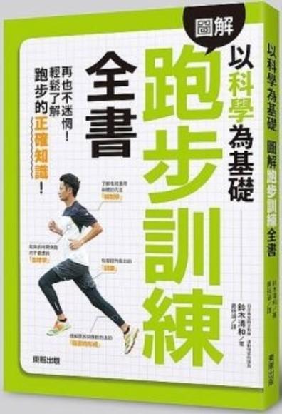 以科學為基礎:圖解跑步訓練全書