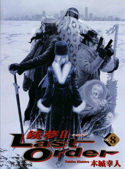 銃夢Ⅱ Last Order ~最後的任務~ vol.8
