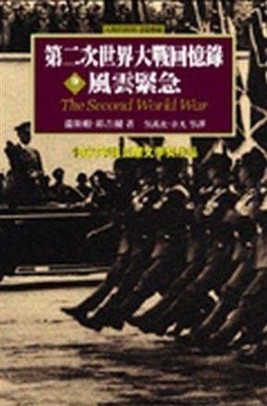 第二次世界大戰回憶錄(第一卷)