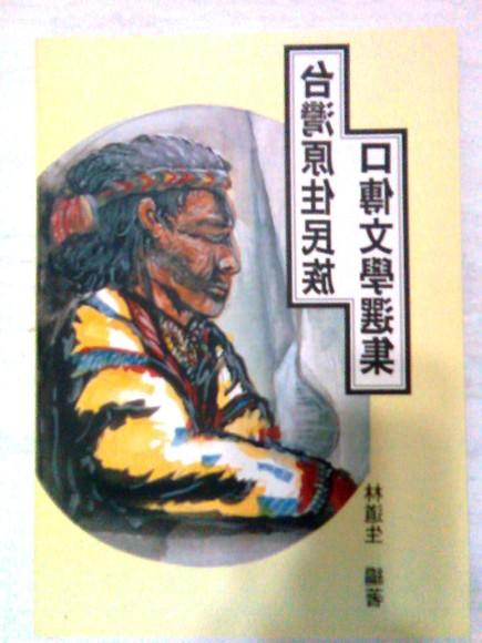 台灣原住民族口傳文學選集