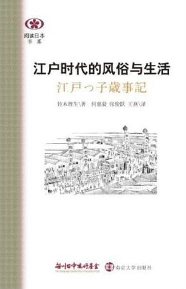 江户时代的风俗与生活