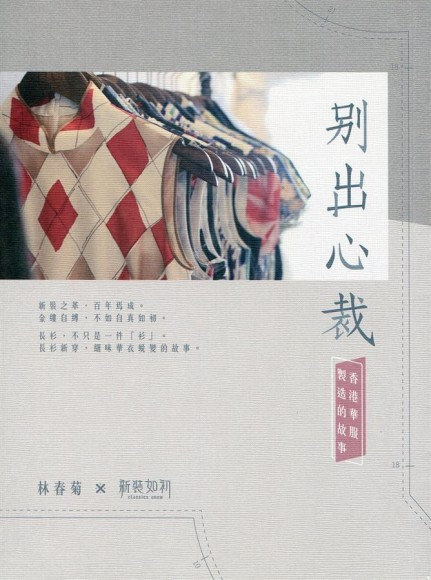 別出心裁: 香港華服製造的故事
