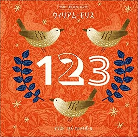 123 (世界一美しいファーストブック ウィリアム・モリス)