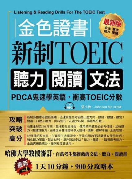 金色證書:新制TOEIC 聽力 閱讀 文法